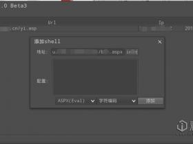 如何在Linux下管理webshell