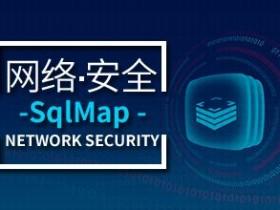 超详细SQLMap使用攻略及技巧分享